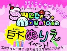 326オフィシャルブログ「326の満画喫茶 ネットReカフェ」by Ameba-__.JPG