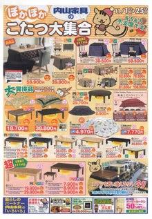 内山家具 スタッフブログ-20131101a