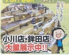 内山家具 スタッフブログ-20131101つくえ