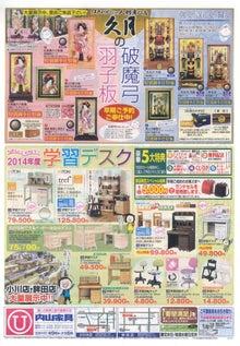 内山家具 スタッフブログ-20131101b