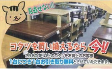 内山家具 スタッフブログ-20131101こたつ