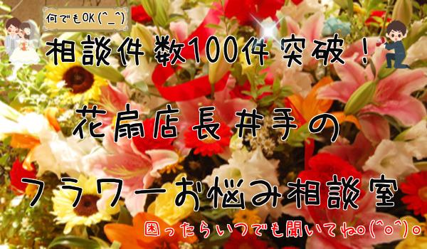 $福岡の花屋 花扇のブログ