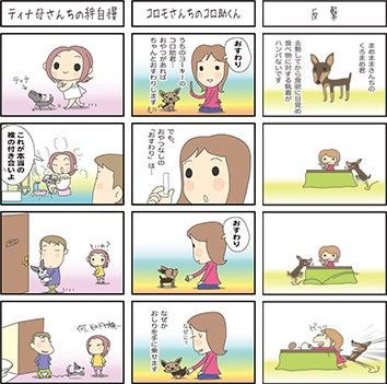 4コマ漫画~独断と偏見の旦那と犬の愛し方-まんが宣伝用04