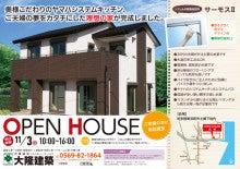 大隆建築 伊藤のブログ-OPEN HOUSE
