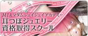 マダムジェイジェイアカデミー上野潤子の耳つぼジュエリー資格取得スクール( 東京・国立市)