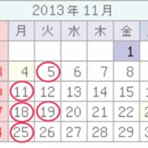 〜11月の定休日〜