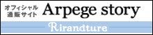 Rirandture Official Blog
