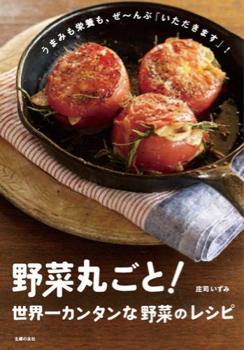 $vege dining 野菜のごはんPowered by Ameba