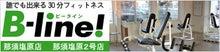 $那須の女性起業家 宮塚博江のブログ