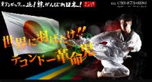 $オリンピックへの道!絆。がんばれ日本!! 山下大貴-山下大貴公式ホームページ