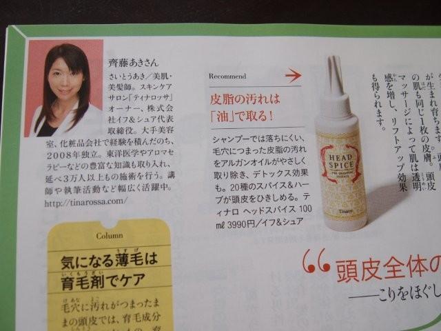 美肌・美髪のスペシャリスト AKIのスキンケアビューティー-P1015082.jpg