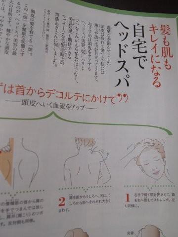 美肌・美髪のスペシャリスト AKIのスキンケアビューティー-P1015084.jpg