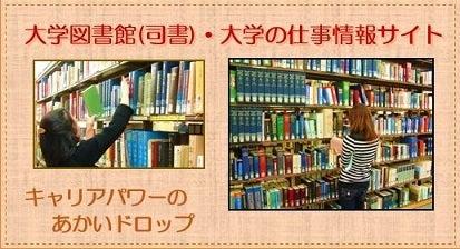 『キャリアパワーのあかいドロップ』      大学図書館(司書)・大学の仕事情報サイト