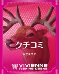 $ブラジリアンワックス Vivienne【大阪・南堀江】-Vivienne_お客様の声_クチコミ