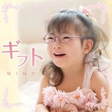 $ダウン症児のママはシンガーソングライター MIMOの「ギフト」な日々-MIMOファーストマキシシングル「ギフト」