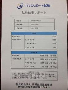 村井 宗明(前衆議院議員)ブログ by Ameba