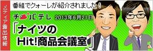 千葉テレビ「ナイツのHit!商品会議室」にクォーレが登場