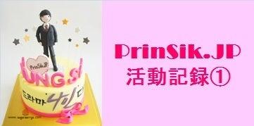 """めありぃRoom""""PrinSik.JP"""""""
