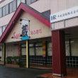 北海道の天然ぶり!!…