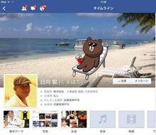 Facebookカバー画像iPad横