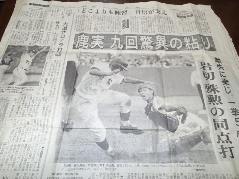 歩き人ふみの徒歩世界旅行 日本・台湾編-高校野球