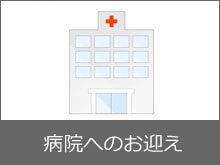 病院へのお迎え