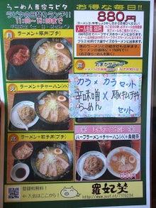 えーちゃんのラーメン試食データ-5