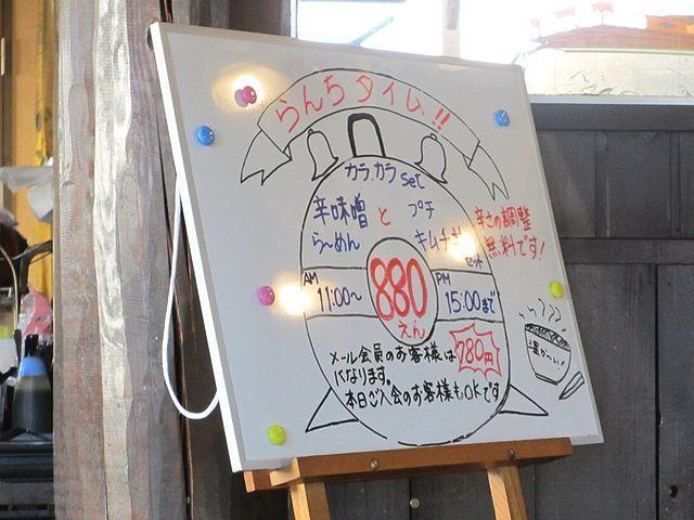 えーちゃんのラーメン試食データ-4
