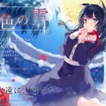 朗読劇『緋色の雪』予…