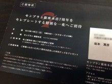 モンブラン銀座本店7周年イベント