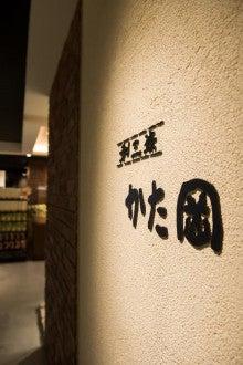 NOGUCHI工芸 ブログ-和三條 かた岡3