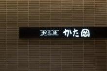 NOGUCHI工芸 ブログ-和三條 かた岡2