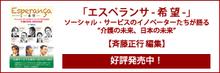 斉藤正行のブログ