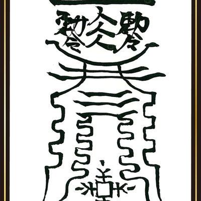 仕事が認められ、評価をサポートして頂ける霊符の記事に添付されている画像