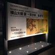 横山大観展「夜間特別…