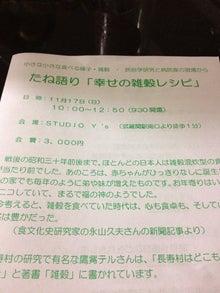 塚本サイコのエレメンタルライフ for music&food