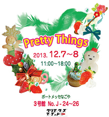 ☆ Puamelia ☆ -Pretty Things in クリマVol.29バナー