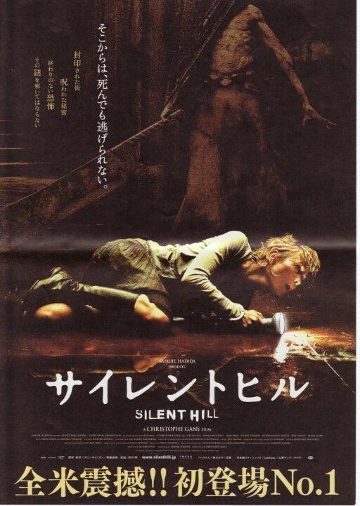 映画 サイレント ヒル ゲームと異なる設定!映画「サイレントヒル」のネタバレと評価!