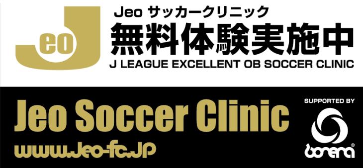 Jeo Soccer School Enjoy Blog!!