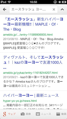 $MAPLE・Of・The・Blog-image
