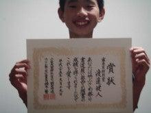 コーチのブログ-健人君おめでとう。