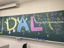 同志社大学 動物福祉サークル DALのブログ