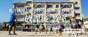 関西(大阪・兵庫・京都・奈良)体育家庭教師トータルスポーツ 放課後 学校 出張 レッスン
