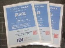 新発田市 いいじま歯科クリニックスタッフblog-認定証
