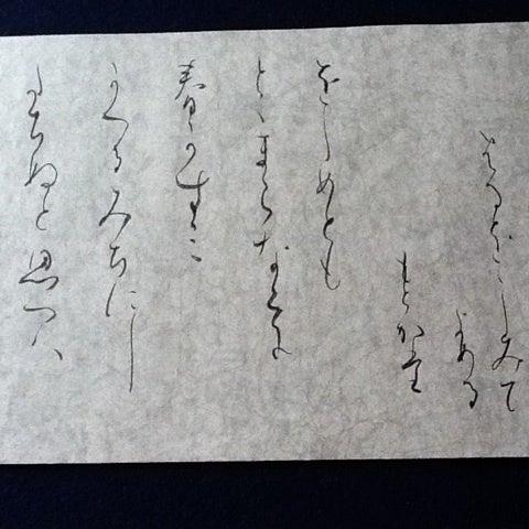 かな書道家・やっちゃん【今日の...