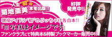 $菊地亜美オフィシャルブログ「Ami's garage」Powered by Ameba