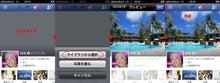 くまはちのfacebook活用術-iPhoneでカバー画像設定