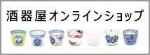 日本酒で乾杯♪-banner
