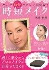 Jitan Make Beauty