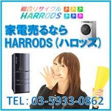 総合リサイクル ハロッズのブログ